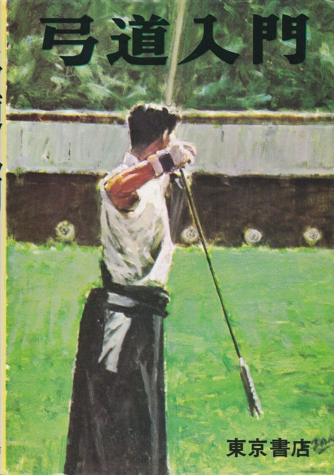 Primary image for AN ILLUSTRATED KYUDO BY HEKI-RYU MASTER INAGAKI GENSHIRO JAPANESE 4885746051