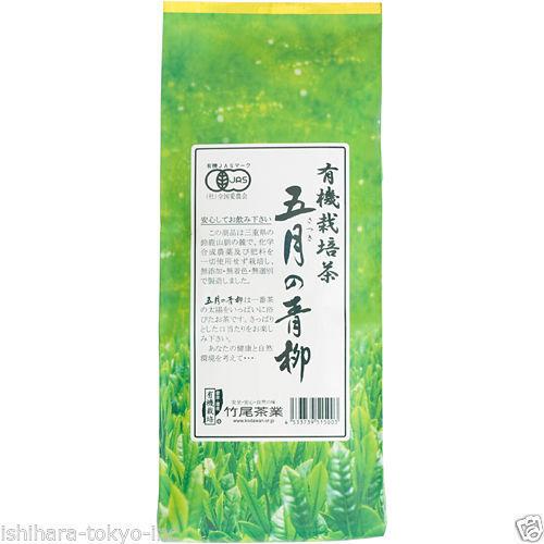 [JAS Certified Organic] TAKEO TEE : Spring Bancha Aoyanagi (May Harvest) 200g