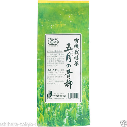 [JAS Certified Organic] TAKEO TEA : Spring Bancha Aoyanagi (May Harvest) 200g