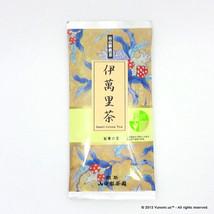 Imari Sencha Imperial 2013 (100g) - Japanese green tea Chakouan from Sag... - $41.13
