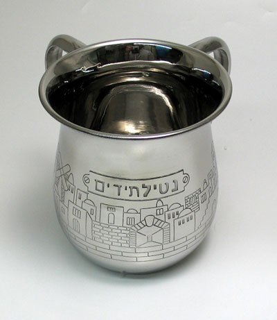 Jerusalem Designed Stainless Steel Wash Cup