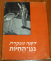 Shirley (Daphna) Visits the Zoo Hebrew Version Belle Benchley Book Vintage 1957 image 1