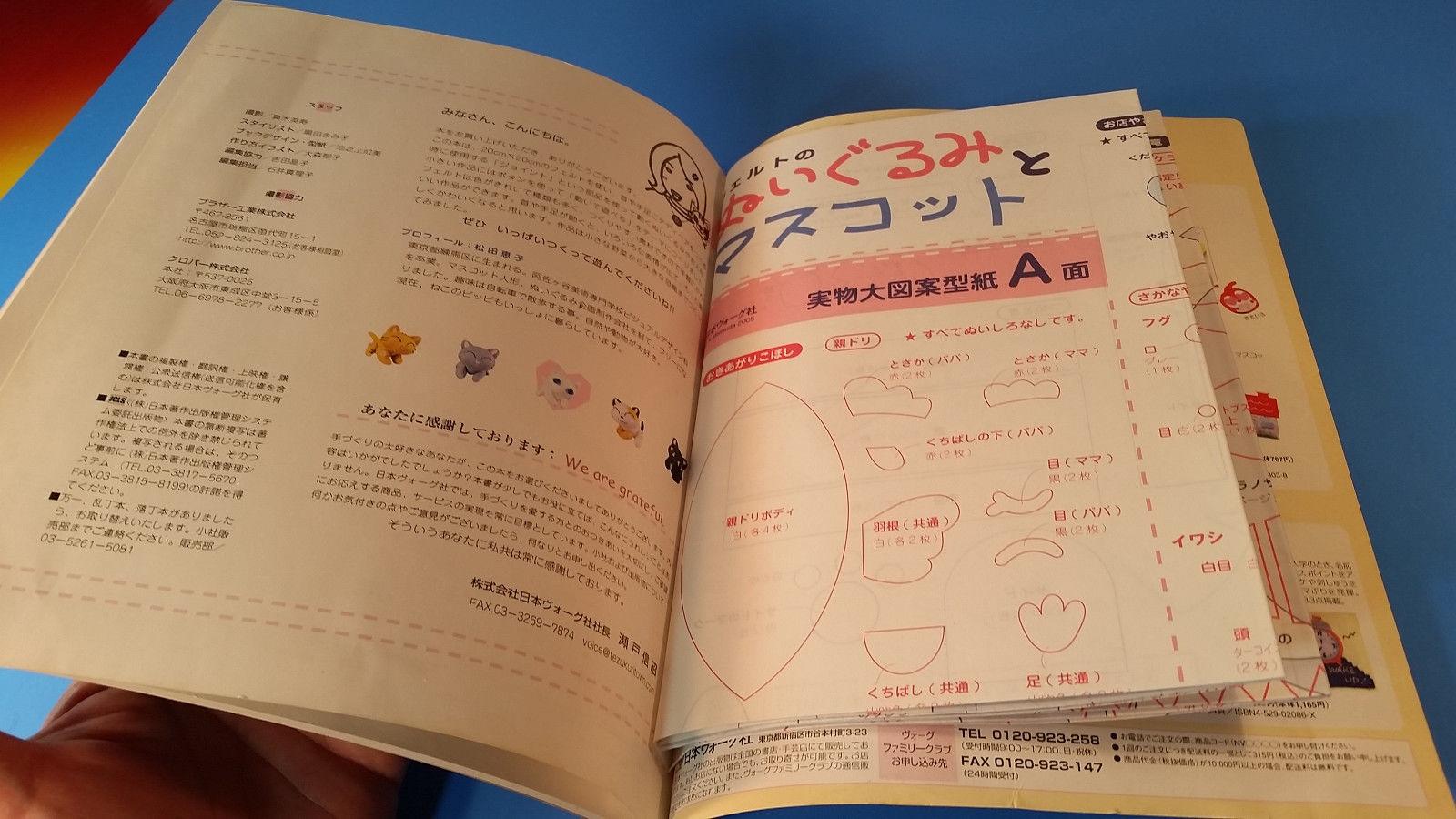 Felt Stuffed Toy, Mascots & Animals /Japanese Handmade Craft Pattern Book
