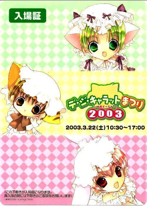 Di Gi Charat Shitajiki Pencil Board * Exclusive Promo?* DiGi