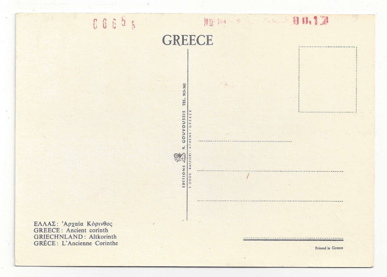 Greece Ancient Corinth Multiview 4 Views Ruins Temples Vtg Postcard 4X6