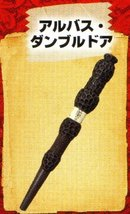 TAKARA TOMY ARTS Harry Potter wand of Albus Percival Wulfric Brian Dumbledore... - $8.99