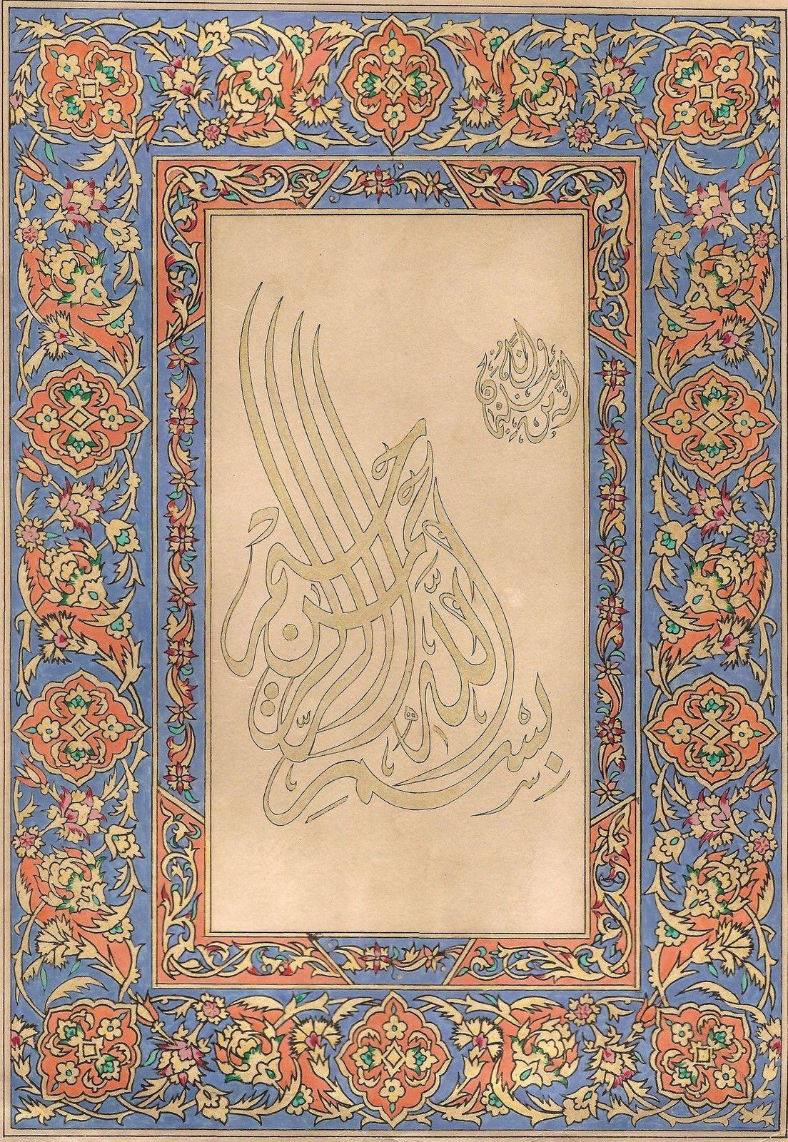 Islamic Koran Calligraphy Art Handmade Quran Floral Motif Decor Paper Painting