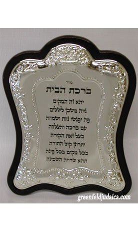 Primary image for Birchas Habayis - Hebrew Blessing for the Home Wood and Silver Plated Plaque ...