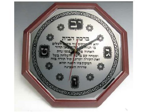 Primary image for Birchas Habayis - Hebrew Blessing for the Home Wood and Silver Plated Clock