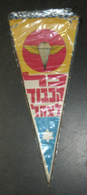 Vintage Israel Anniversary Independence Day Flag Chain 1960's IDF Symbols NOS image 3
