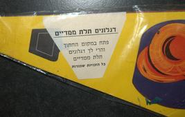Vintage Flag Chain 1960-70's Pin Up Comic Nude Paratroop IDF Symbols Israel NOS image 4