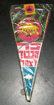 Vintage Israel Anniversary Independence Day Flag Chain 1960's IDF Symbols NOS image 4