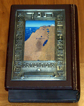 Bible Old Testament Hebrew Holy Land Soil Sand Metal Vintage Book Judaic... - $274.90