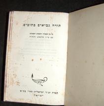 Bible Old Testament Hebrew Holy Land Soil Sand Metal Vintage Book Judaica Israel image 4