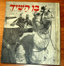 The Sheikh's Son Children Story Photo Book Vintage Hebrew Israel 1962 Bedouin