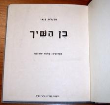 The Sheikh's Son Children Story Photo Book Vintage Hebrew Israel 1962 Bedouin   image 2