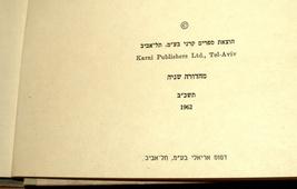 The Sheikh's Son Children Story Photo Book Vintage Hebrew Israel 1962 Bedouin   image 3