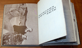 The Sheikh's Son Children Story Photo Book Vintage Hebrew Israel 1962 Bedouin   image 7