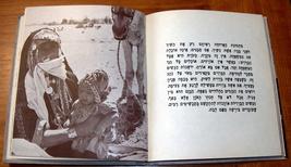 The Sheikh's Son Children Story Photo Book Vintage Hebrew Israel 1962 Bedouin   image 8