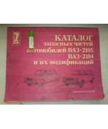 LOT-029 SOVIET USSR CARS VAZ LADA 2104 2105 PARTS AND THEIR MODIFICATIOS... - $19.79