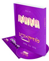 the muzikatzia book - $30.00