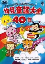DVD ANIMATION 40 All Time Favourite Mandarin Ch... - $19.99