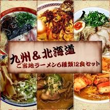 Raw Ramen,Noodle Hokkaido & Kyushu 6 Stores Japan 2Meals x 6Boxes,12serv... - $144.54