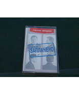 GINTAS ABARIUS ZA VSIO ZAPLACENO RARE MUSIC CASSETTE - $51.87