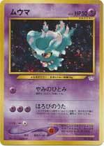 Misdreavus 200 Holo Rare Japanese Neo Revelation Series