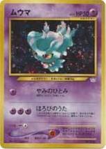 Misdreavus 200 Holo Rare Japanese Neo Revelation Series image 1