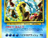 Mistys gyrados 130 holo rare japanese gym leader thumb155 crop