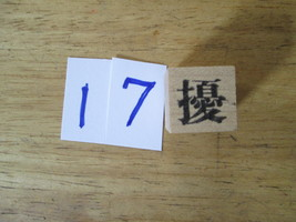 Chinese Character rubber stamp #17 Trouble Harass Annoy 17ct - $8.69