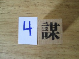 Chinese Character rubber stamp # 4 ct4 - $9.46