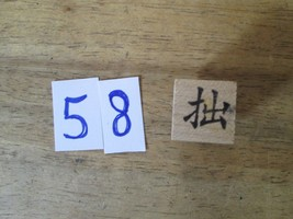 Chinese Character rubber stamp # 58 clumsy awkward dull ct58 - $8.69
