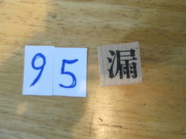 Chinese Character rubber stamp # 95 divulge leak out missing 95ct - $9.46