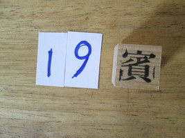Chinese Character rubber stamp #19 Guest Visitor 19ct - $9.46
