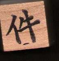 Chinese Character rubber stamp # 52  item article piece ( of work) case ... - $9.46
