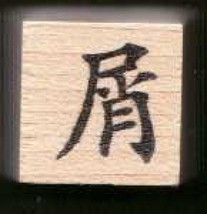 Chinese Character rubber stamp # 62 scraps   crumbs trivial ct62 - $9.46