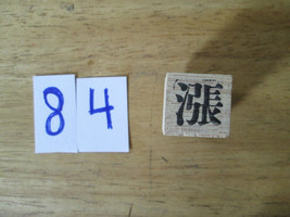Chinese Character rubber stamp # 84 rise swell expand ct84 - $8.69
