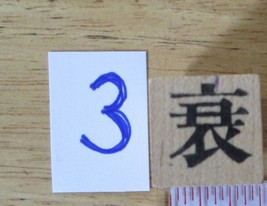 Chinese Character rubber stamp #3 Decline Falter Weaken 3ct - $8.69