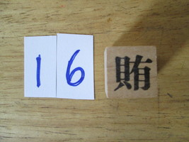 Chinese Character rubber stamp #16 Bribe ct16 - $8.69