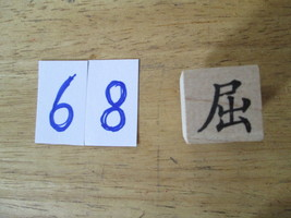 Chinese Character rubber stamp # 68 bend bow subdue injustice 68ct - $9.46