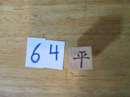 Chinese Character rubber stamp # 64 level even smooth peaceful common ct64 - $9.46
