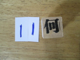 Chinese Character rubber stamp #11 Who What Which Why How 11ct - $9.46