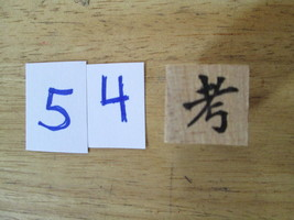 Chinese Character rubber stamp # 54 give or take exam investigate, exami... - $9.46