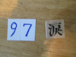 Chinese Character rubber stamp # 97 tears teardrops 97ct - $9.46