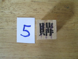 Chinese Character rubber stamp #5 Purchase Buy 5ct - $9.47