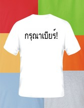 Beer Please Thai Beer T Shirt Pick Size & Color S M L XL 2XL 3XL 4XL 5XL - $17.49+