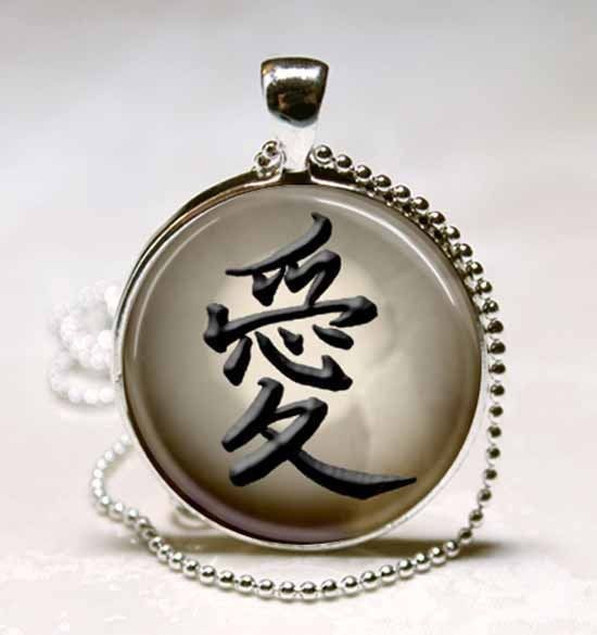 Primary image for Japanese Love Symbol Calligraphy Photo Glass Dome Necklace Pendant (PD0178)