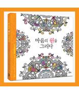meditation coloring book zen mandala page anti ... - $15.50